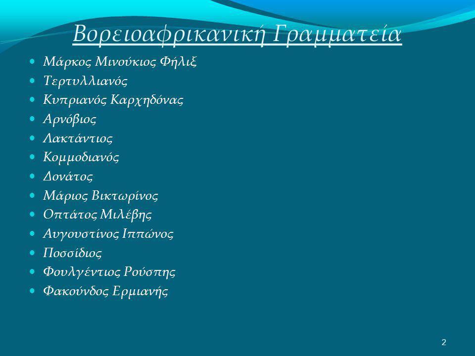 Βορειοαφρικανική Γραμματεία  Μάρκος Μινούκιος Φήλιξ  Τερτυλλιανός  Κυπριανός Καρχηδόνας  Αρνόβιος  Λακτάντιος  Κομμοδιανός  Δονάτος  Μάριος Βικτωρίνος  Οπτάτος Μιλέβης  Αυγουστίνος Ιππώνος  Ποσσίδιος  Φουλγέντιος Ρούσπης  Φακούνδος Ερμιανής 2
