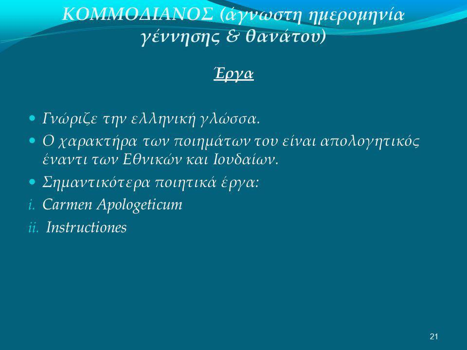 ΚΟΜΜΟΔΙΑΝΟΣ (άγνωστη ημερομηνία γέννησης & θανάτου) Έργα  Γνώριζε την ελληνική γλώσσα.