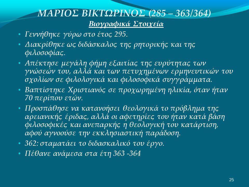 ΜΑΡΙΟΣ ΒΙΚΤΩΡΙΝΟΣ (285 – 363/364) Βιογραφικά Στοιχεία • Γεννήθηκε γύρω στο έτος 295.