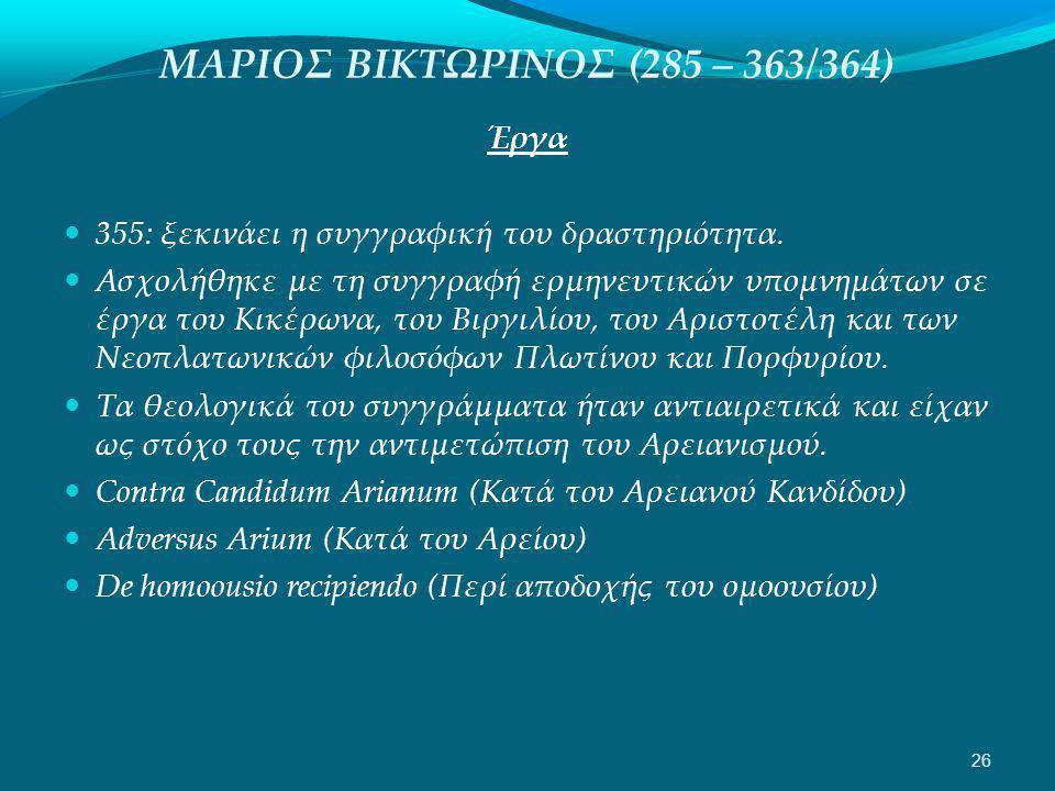 ΜΑΡΙΟΣ ΒΙΚΤΩΡΙΝΟΣ (285 – 363/364) Έργα  355: ξεκινάει η συγγραφική του δραστηριότητα.