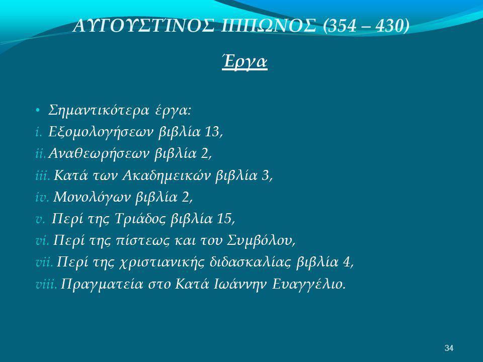 ΑΥΓΟΥΣΤΊΝΟΣ ΙΠΠΩΝΟΣ (354 – 430) Έργα • Σημαντικότερα έργα: i.