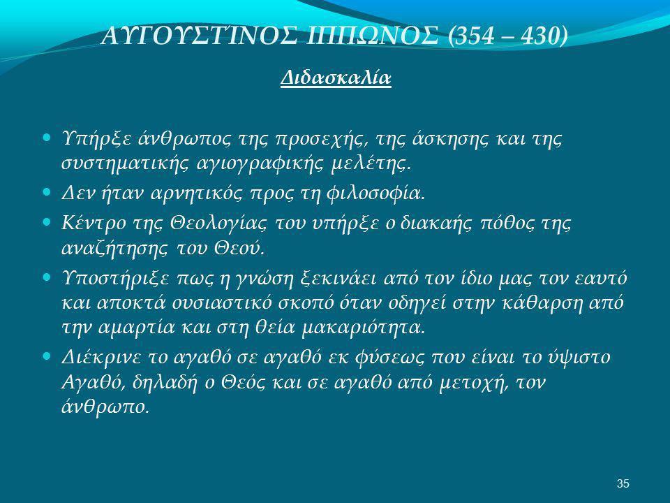 ΑΥΓΟΥΣΤΊΝΟΣ ΙΠΠΩΝΟΣ (354 – 430) Διδασκαλία  Υπήρξε άνθρωπος της προσεχής, της άσκησης και της συστηματικής αγιογραφικής μελέτης.