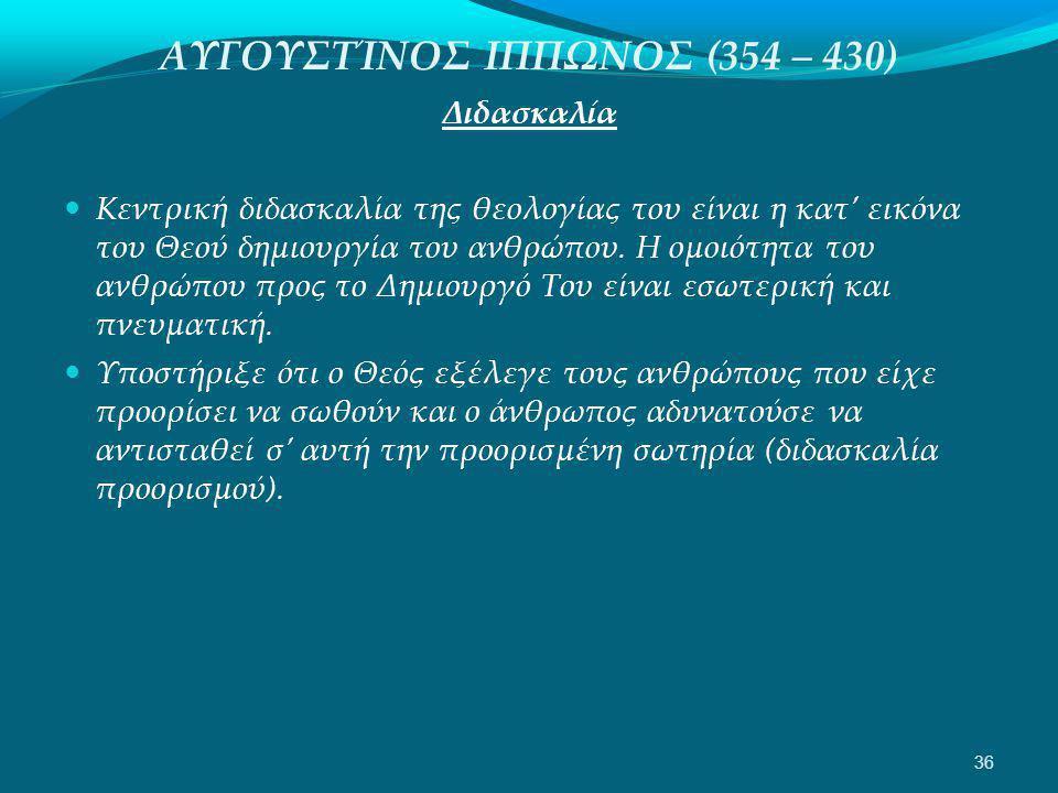 ΑΥΓΟΥΣΤΊΝΟΣ ΙΠΠΩΝΟΣ (354 – 430) Διδασκαλία  Κεντρική διδασκαλία της θεολογίας του είναι η κατ' εικόνα του Θεού δημιουργία του ανθρώπου.