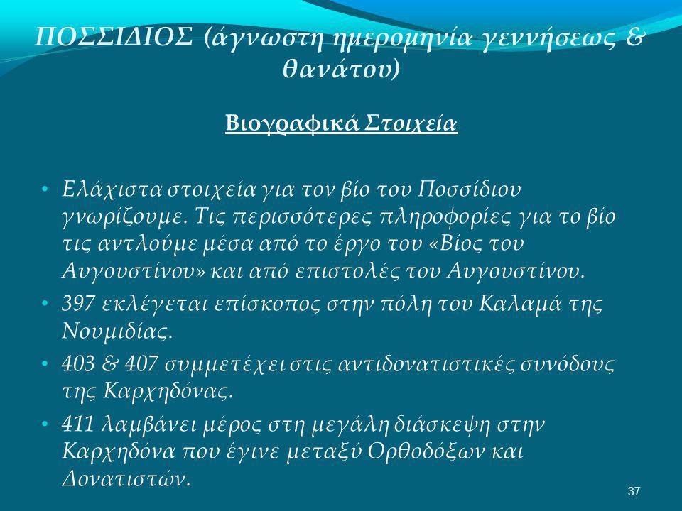 ΠΟΣΣΙΔΙΟΣ (άγνωστη ημερομηνία γεννήσεως & θανάτου) Βιογραφικά Στοιχεία • Ελάχιστα στοιχεία για τον βίο του Ποσσίδιου γνωρίζουμε.