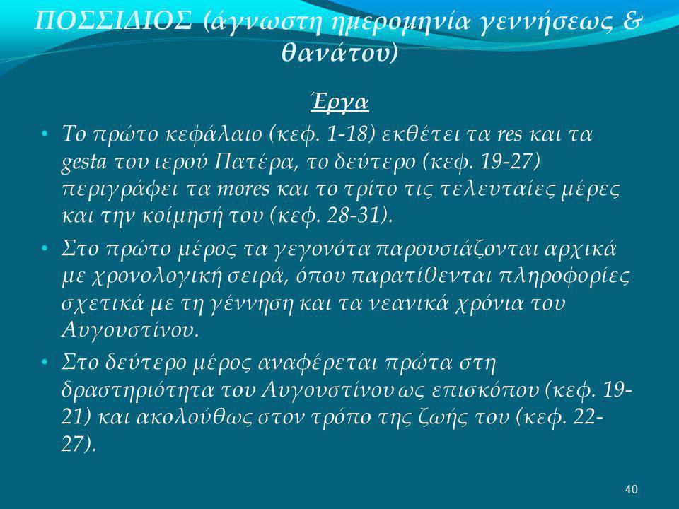 ΠΟΣΣΙΔΙΟΣ (άγνωστη ημερομηνία γεννήσεως & θανάτου) Έργα • Το πρώτο κεφάλαιο (κεφ.