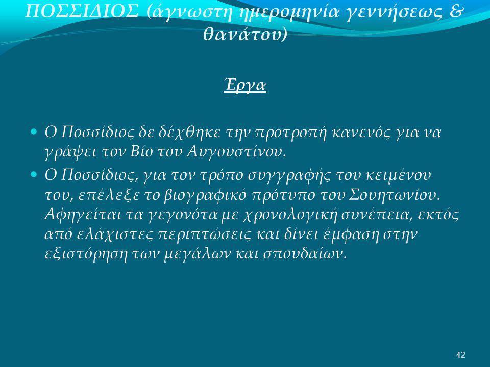 ΠΟΣΣΙΔΙΟΣ (άγνωστη ημερομηνία γεννήσεως & θανάτου) Έργα  Ο Ποσσίδιος δε δέχθηκε την προτροπή κανενός για να γράψει τον Βίο του Αυγουστίνου.