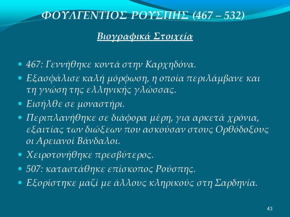 ΦΟΥΛΓΕΝΤΙΟΣ ΡΟΥΣΠΗΣ (467 – 532) Βιογραφικά Στοιχεία  467: Γεννήθηκε κοντά στην Καρχηδόνα.