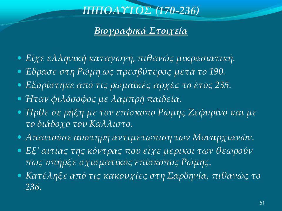 ΙΠΠΟΛΥΤΟΣ (170-236) Βιογραφικά Στοιχεία  Είχε ελληνική καταγωγή, πιθανώς μικρασιατική.