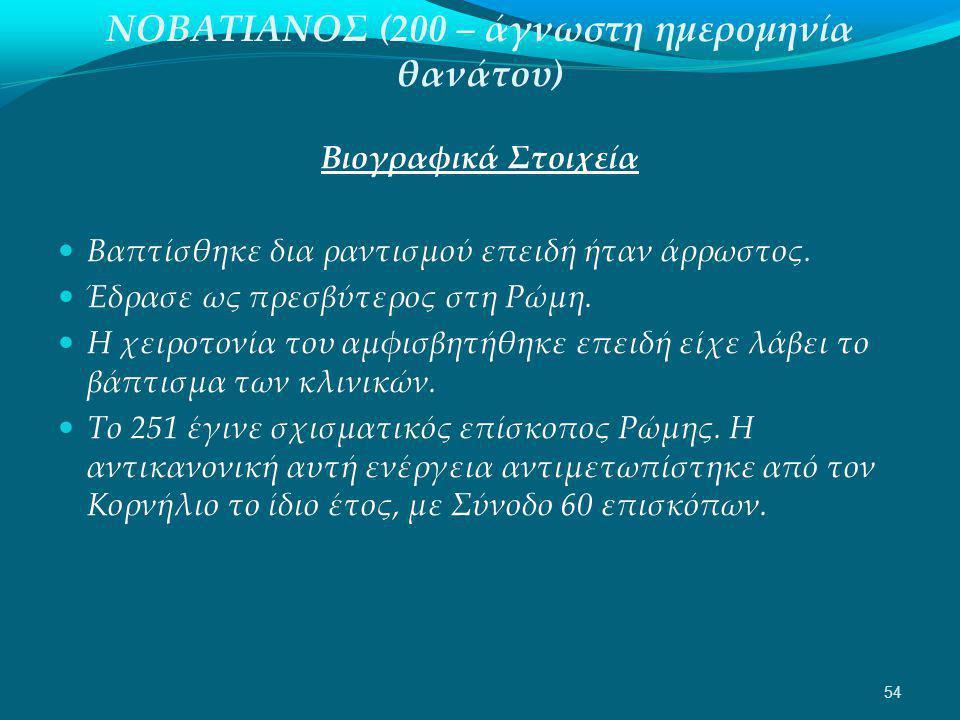 ΝΟΒΑΤΙΑΝΟΣ (200 – άγνωστη ημερομηνία θανάτου) Βιογραφικά Στοιχεία  Βαπτίσθηκε δια ραντισμού επειδή ήταν άρρωστος.