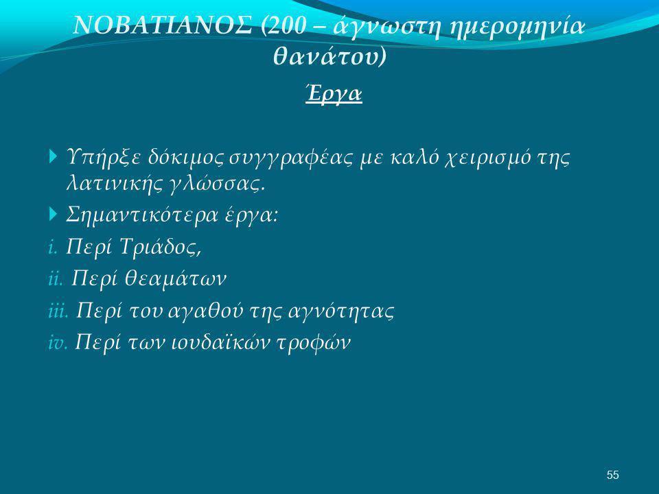 ΝΟΒΑΤΙΑΝΟΣ (200 – άγνωστη ημερομηνία θανάτου) Έργα  Υπήρξε δόκιμος συγγραφέας με καλό χειρισμό της λατινικής γλώσσας.