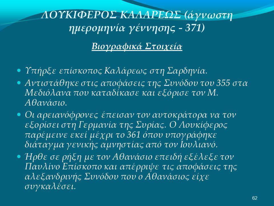 ΛΟΥΚΙΦΕΡΟΣ ΚΑΛΑΡΕΩΣ (άγνωστη ημερομηνία γέννησης - 371) Βιογραφικά Στοιχεία  Υπήρξε επίσκοπος Καλάρεως στη Σαρδηνία.