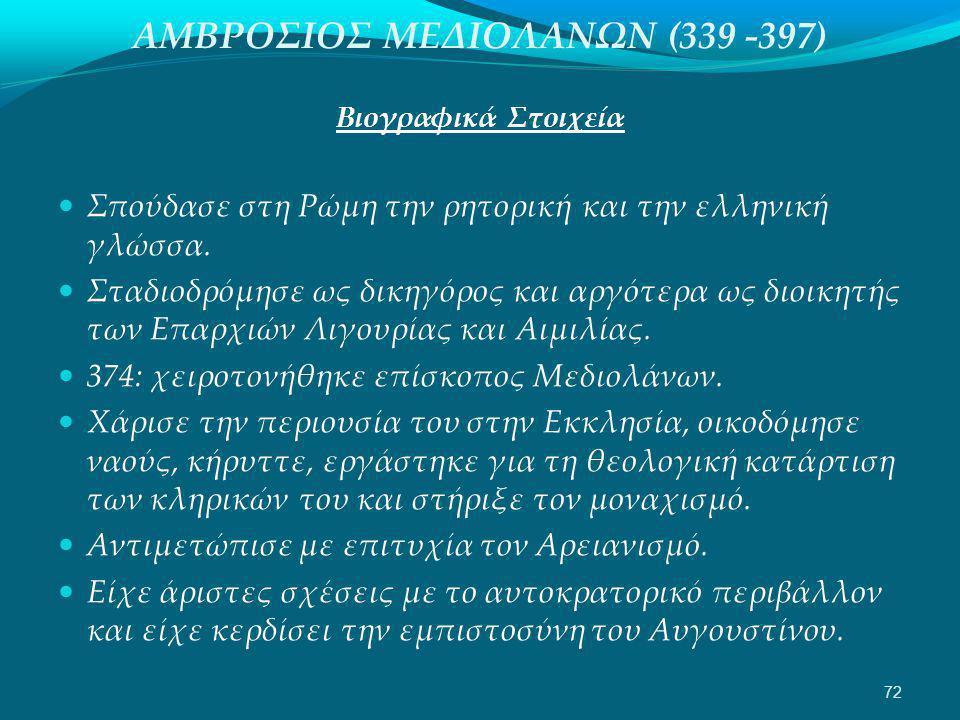 ΑΜΒΡΟΣΙΟΣ ΜΕΔΙΟΛΑΝΩΝ (339 -397) Βιογραφικά Στοιχεία  Σπούδασε στη Ρώμη την ρητορική και την ελληνική γλώσσα.