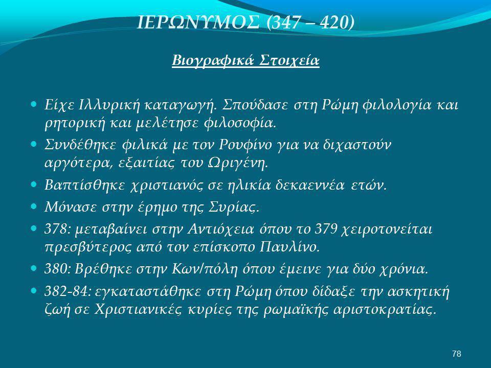 ΙΕΡΩΝΥΜΟΣ (347 – 420) Βιογραφικά Στοιχεία  Είχε Ιλλυρική καταγωγή.