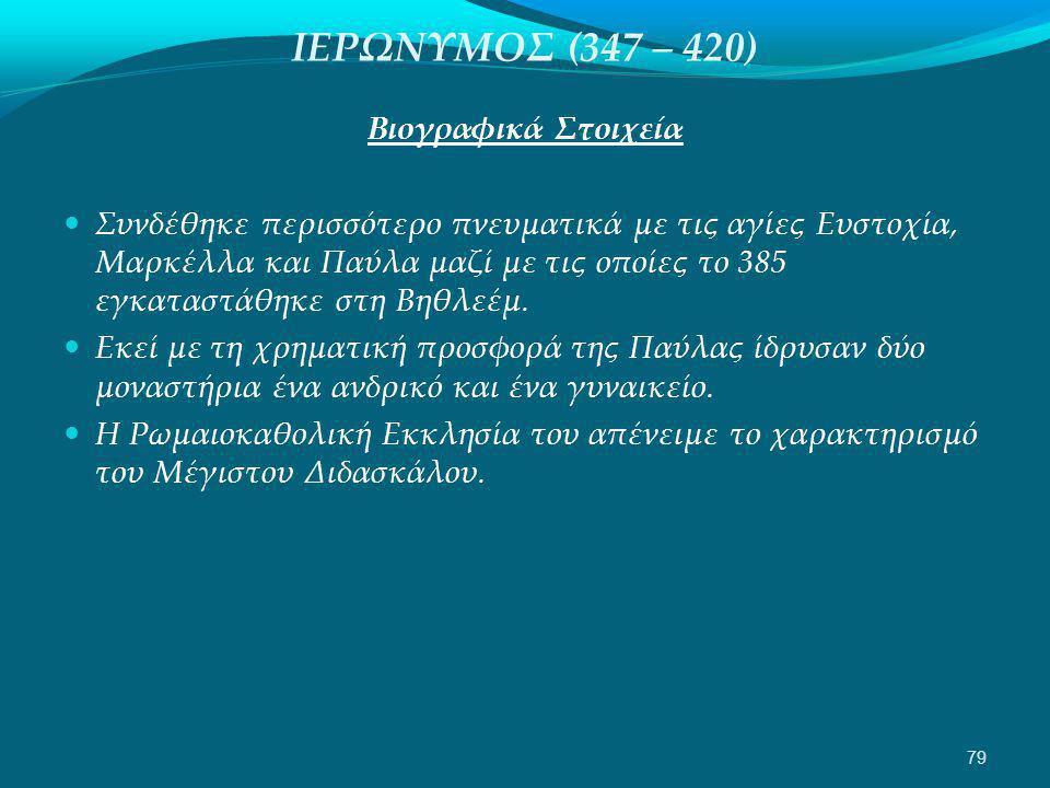 ΙΕΡΩΝΥΜΟΣ (347 – 420) Βιογραφικά Στοιχεία  Συνδέθηκε περισσότερο πνευματικά με τις αγίες Ευστοχία, Μαρκέλλα και Παύλα μαζί με τις οποίες το 385 εγκαταστάθηκε στη Βηθλεέμ.