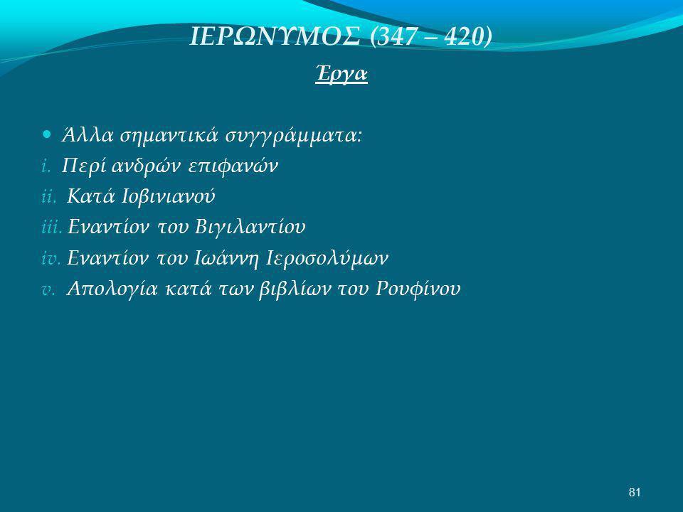 ΙΕΡΩΝΥΜΟΣ (347 – 420) Έργα  Άλλα σημαντικά συγγράμματα: i.