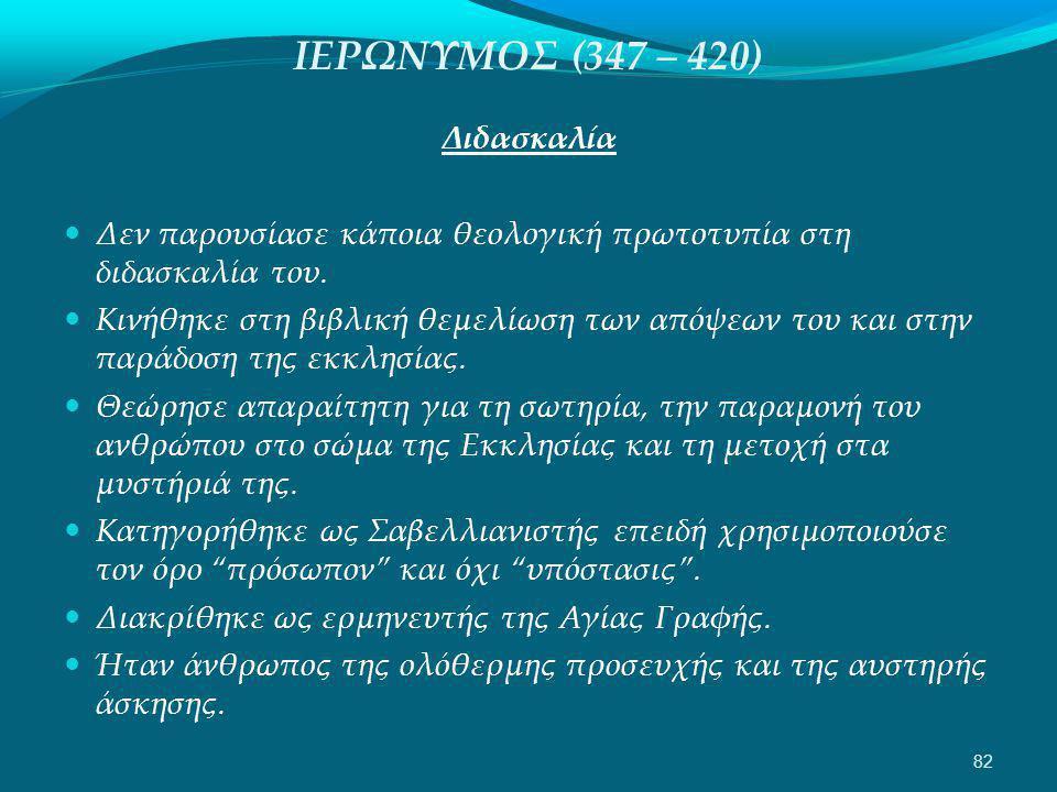 ΙΕΡΩΝΥΜΟΣ (347 – 420) Διδασκαλία  Δεν παρουσίασε κάποια θεολογική πρωτοτυπία στη διδασκαλία του.