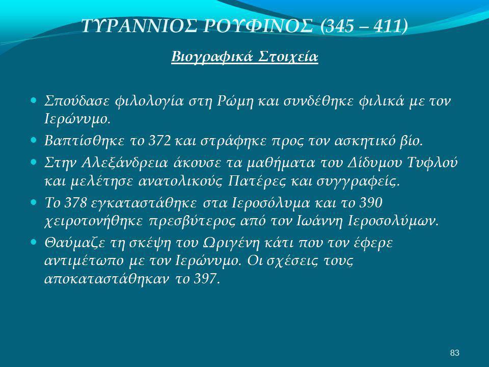 ΤΥΡΑΝΝΙΟΣ ΡΟΥΦΙΝΟΣ (345 – 411) Βιογραφικά Στοιχεία  Σπούδασε φιλολογία στη Ρώμη και συνδέθηκε φιλικά με τον Ιερώνυμο.