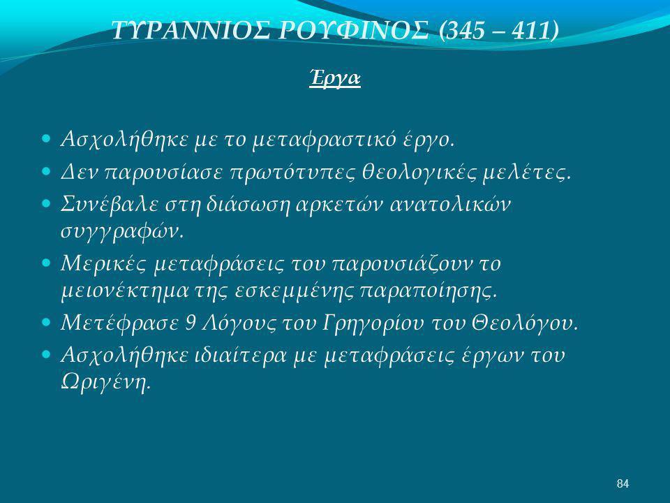 ΤΥΡΑΝΝΙΟΣ ΡΟΥΦΙΝΟΣ (345 – 411) Έργα  Ασχολήθηκε με το μεταφραστικό έργο.