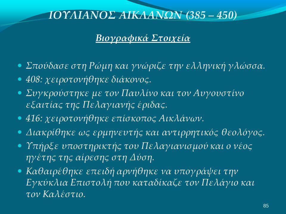 ΙΟΥΛΙΑΝΟΣ ΑΙΚΛΑΝΩΝ (385 – 450) Βιογραφικά Στοιχεία  Σπούδασε στη Ρώμη και γνώριζε την ελληνική γλώσσα.