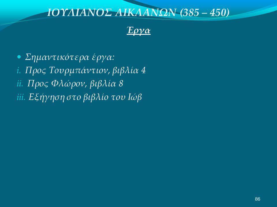 ΙΟΥΛΙΑΝΟΣ ΑΙΚΛΑΝΩΝ (385 – 450) Έργα  Σημαντικότερα έργα: i.