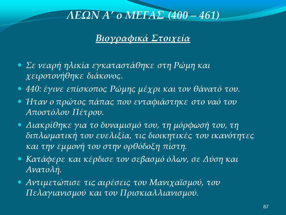 ΛΕΩΝ Α' ο ΜΕΓΑΣ (400 – 461) Βιογραφικά Στοιχεία  Σε νεαρή ηλικία εγκαταστάθηκε στη Ρώμη και χειροτονήθηκε διάκονος.