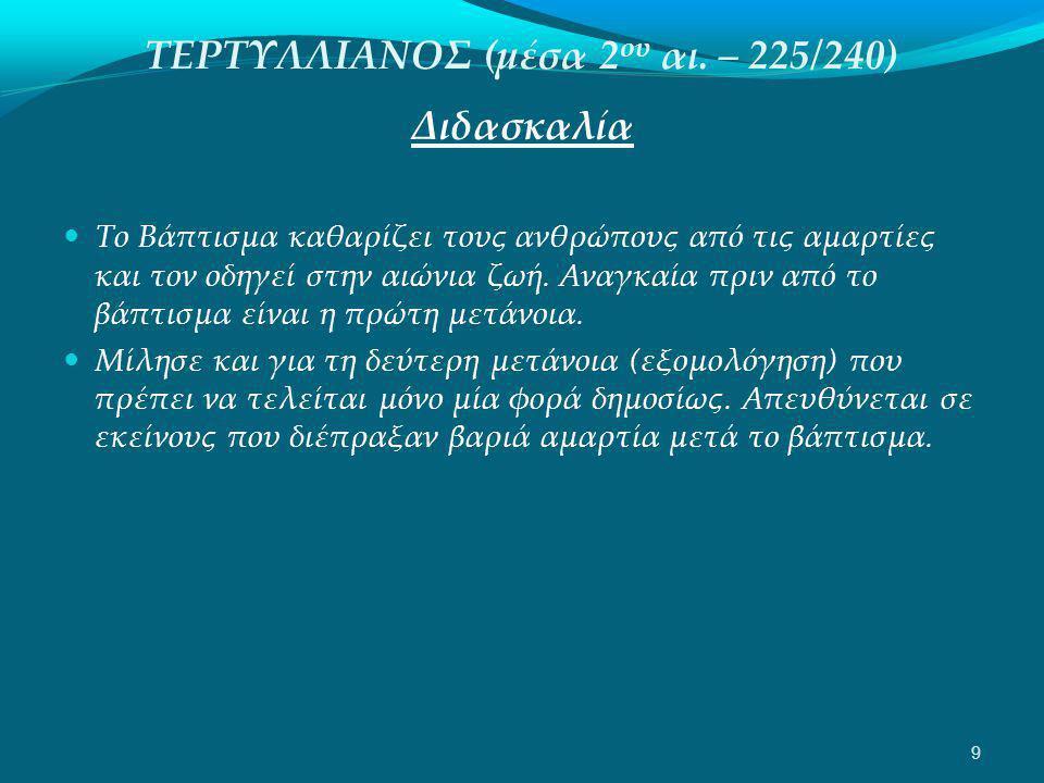 ΤΕΡΤΥΛΛΙΑΝΟΣ (μέσα 2 ου αι.