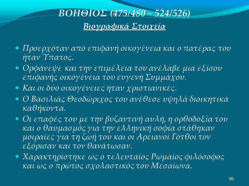 ΒΟΗΘΙΟΣ (475/480 – 524/526) Βιογραφικά Στοιχεία  Προερχόταν από επιφανή οικογένεια και ο πατέρας του ήταν Ύπατος.