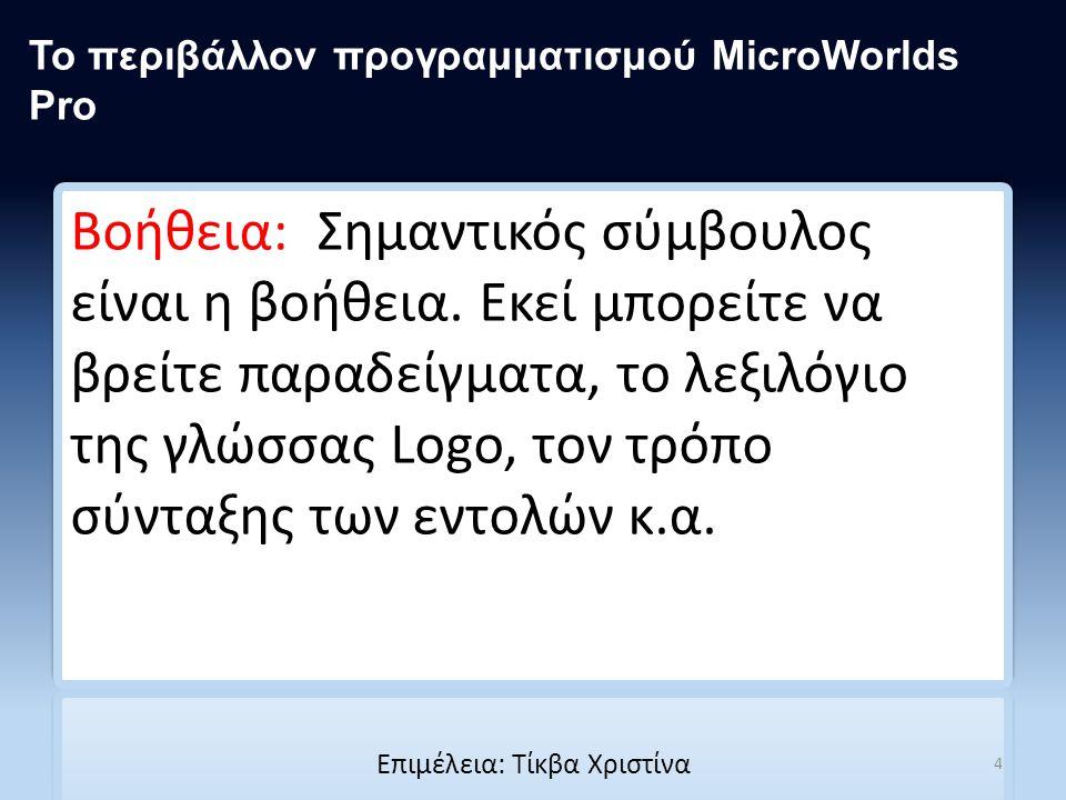 Το περιβάλλον προγραμματισμού MicroWorlds Pro 4 Επιμέλεια: Τίκβα Χριστίνα