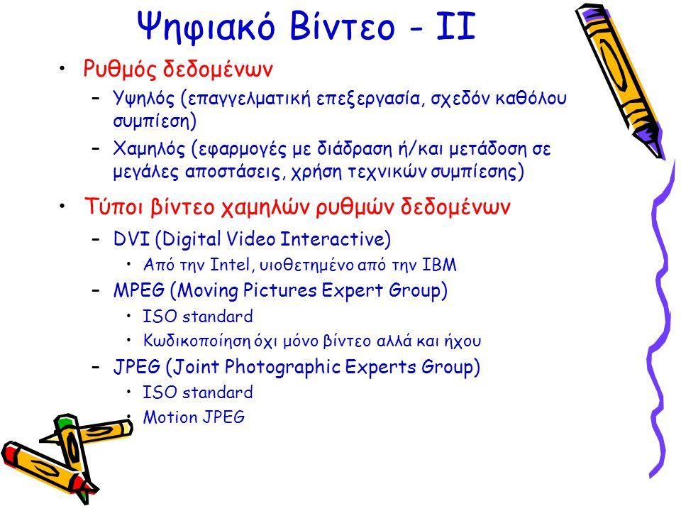 Ψηφιακό Βίντεο - ΙΙ •Ρυθμός δεδομένων –Υψηλός (επαγγελματική επεξεργασία, σχεδόν καθόλου συμπίεση) –Χαμηλός (εφαρμογές με διάδραση ή/και μετάδοση σε μ