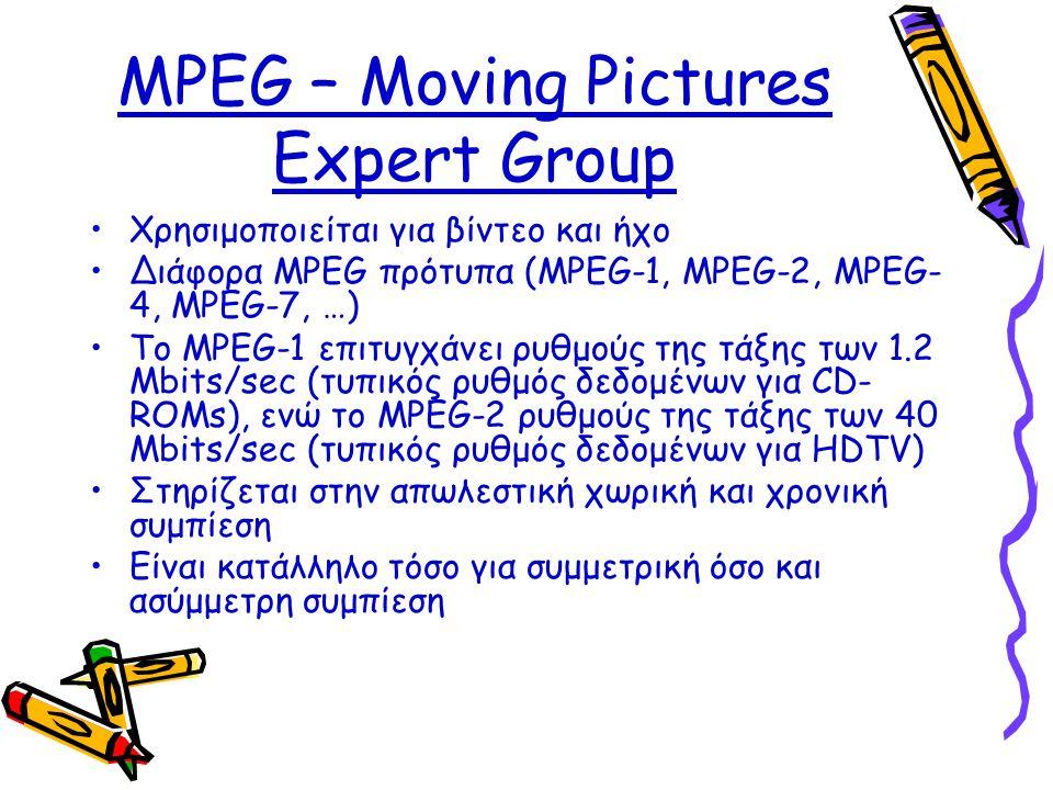 MPEG – Μoving Pictures Expert Group •Χρησιμοποιείται για βίντεο και ήχο •Διάφορα MPEG πρότυπα (MPEG-1, MPEG-2, MPEG- 4, MPEG-7, …) •Το MPEG-1 επιτυγχά