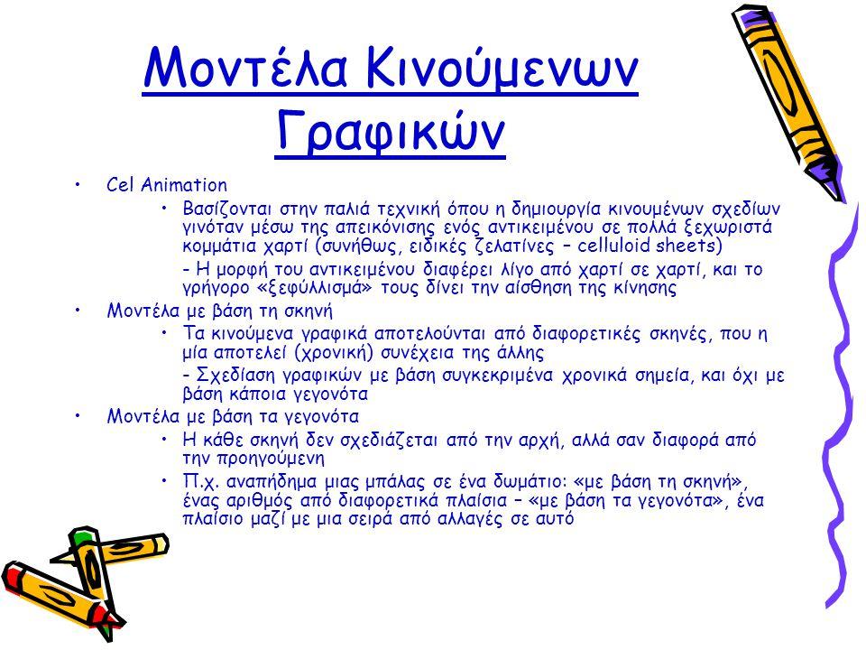 Μοντέλα Κινούμενων Γραφικών •Cel Animation •Βασίζονται στην παλιά τεχνική όπου η δημιουργία κινουμένων σχεδίων γινόταν μέσω της απεικόνισης ενός αντικ