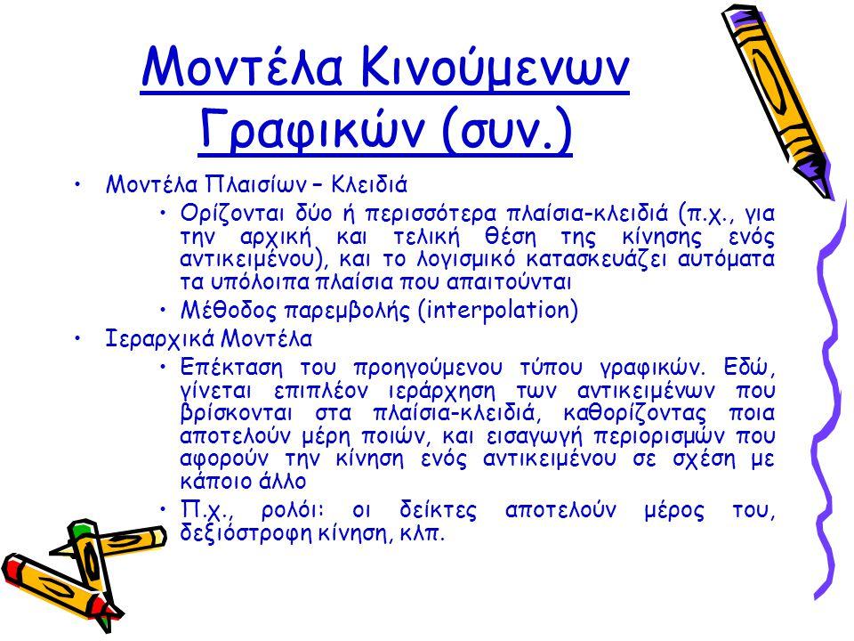 Μοντέλα Κινούμενων Γραφικών (συν.) •Μοντέλα Πλαισίων – Κλειδιά •Ορίζονται δύο ή περισσότερα πλαίσια-κλειδιά (π.χ., για την αρχική και τελική θέση της