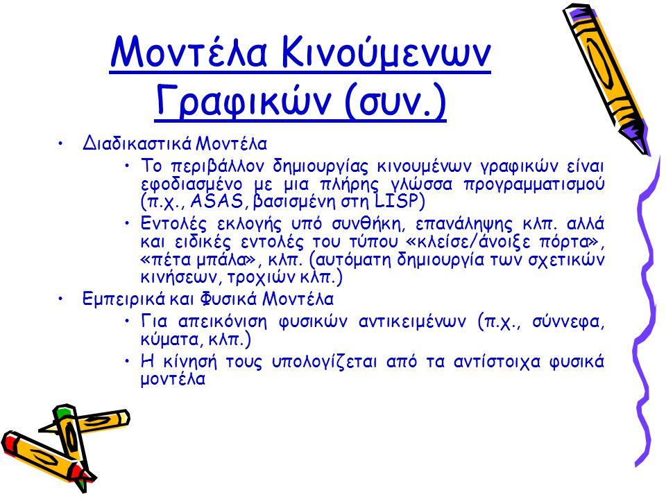 Μοντέλα Κινούμενων Γραφικών (συν.) •Διαδικαστικά Μοντέλα •Το περιβάλλον δημιουργίας κινουμένων γραφικών είναι εφοδιασμένο με μια πλήρης γλώσσα προγραμ