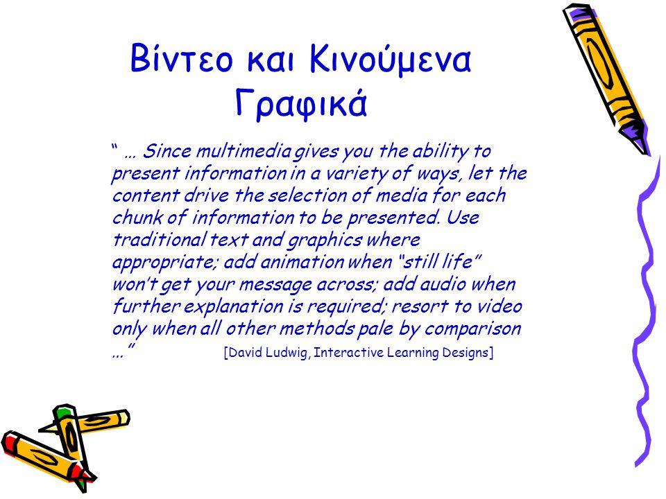 """Βίντεο και Κινούμενα Γραφικά """" … Since multimedia gives you the ability to present information in a variety of ways, let the content drive the selecti"""