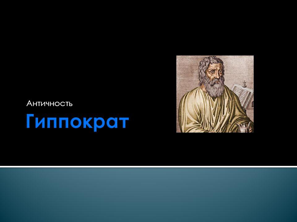  Гиппокра́т (около 460 года до н.э., остров Кос — между 377 и 356 годами до н.