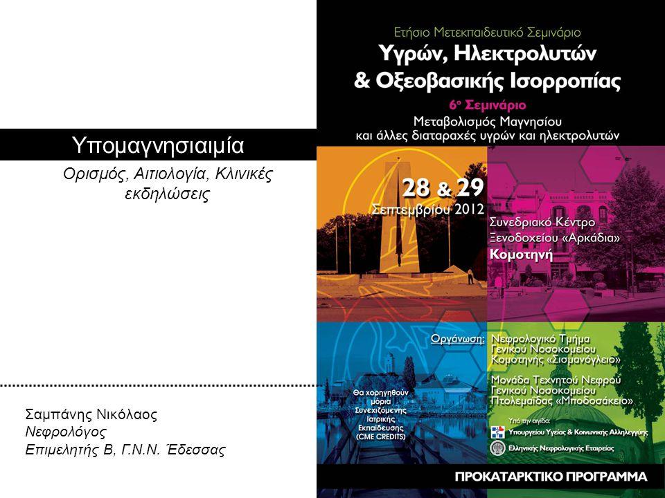 Υπομαγνησιαιμία Ορισμός, Αιτιολογία, Κλινικές εκδηλώσεις Σαμπάνης Νικόλαος Νεφρολόγος Επιμελητής Β, Γ.Ν.Ν. Έδεσσας