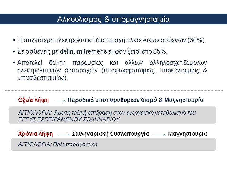 Χρόνια λήψη Σωληναριακή δυσλειτουργία Μαγνησιουρία Οξεία λήψη Παροδικό υποπαραθυρεοειδισμό & Μαγνησιουρία Αλκοολισμός & υπομαγνησιαιμία •Η συχνότερη η