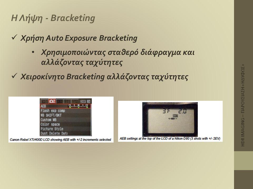 HDR IMAGING – ΠΑΡΟΥΣΙΑΣΗ «ΗΔΥΦΩΣ» H Λήψη - Bracketing  Χρήση Auto Exposure Bracketing • Χρησιμοποιώντας σταθερό διάφραγμα και αλλάζοντας ταχύτητες 