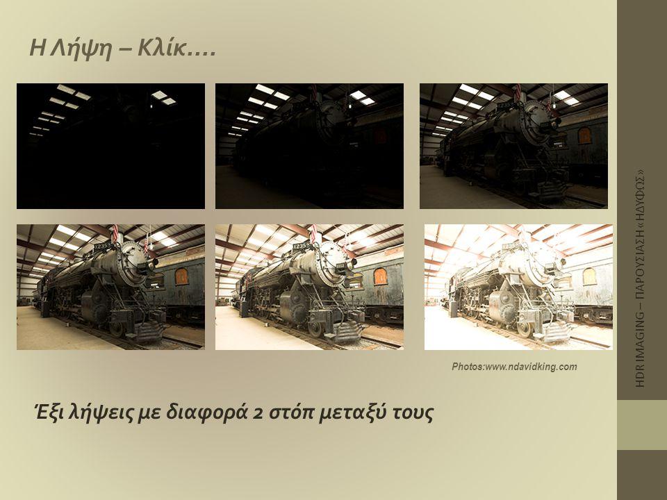 HDR IMAGING – ΠΑΡΟΥΣΙΑΣΗ «ΗΔΥΦΩΣ» H Λήψη – Κλίκ.... Έξι λήψεις με διαφορά 2 στόπ μεταξύ τους Photos:www.ndavidking.com