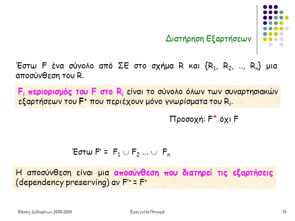 Βάσεις Δεδομένων 2008-2009Ευαγγελία Πιτουρά10 Διατήρηση Εξαρτήσεων F i περιορισμός του F στο R i είναι το σύνολο όλων των συναρτησιακών εξαρτήσεων του