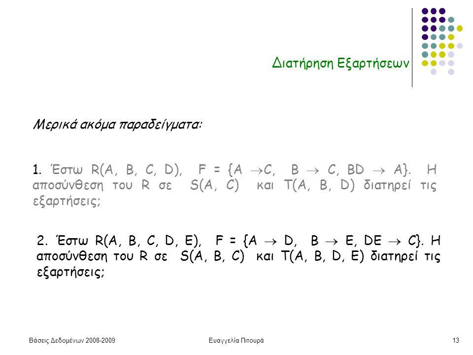 Βάσεις Δεδομένων 2008-2009Ευαγγελία Πιτουρά13 Διατήρηση Εξαρτήσεων 1. Έστω R(A, B, C, D), F = {A  C, B  C, ΒD  A}. Η αποσύνθεση του R σε S(A, C) κα