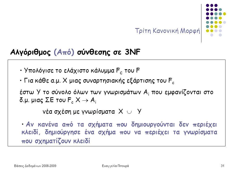 Βάσεις Δεδομένων 2008-2009Ευαγγελία Πιτουρά31 Τρίτη Κανονική Μορφή Αλγόριθμος (Από) σύνθεσης σε 3NF • Υπολόγισε το ελάχιστο κάλυμμα F c του F • Για κά