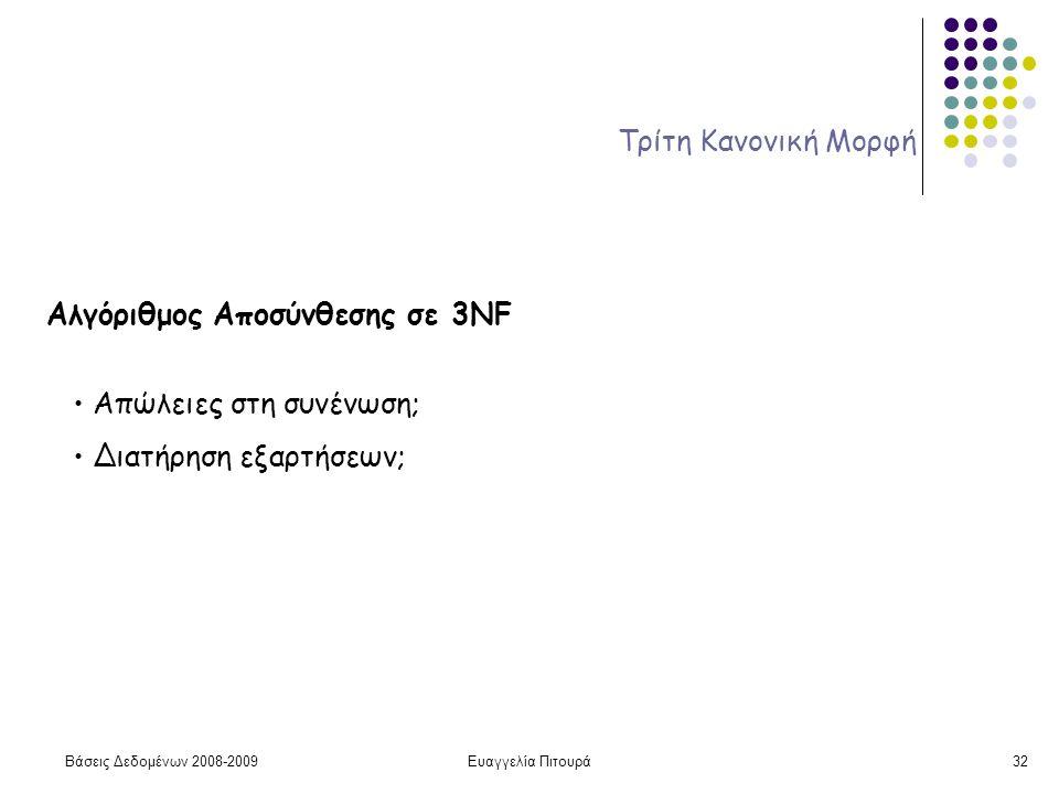 Βάσεις Δεδομένων 2008-2009Ευαγγελία Πιτουρά32 Τρίτη Κανονική Μορφή Αλγόριθμος Αποσύνθεσης σε 3NF • Απώλειες στη συνένωση; • Διατήρηση εξαρτήσεων;