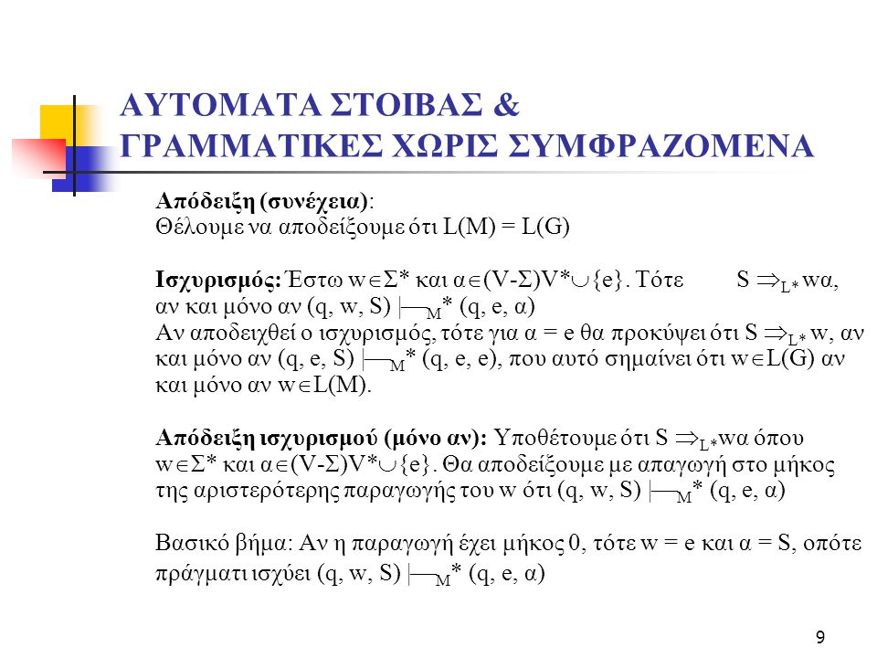 9 ΑΥΤΟΜΑΤΑ ΣΤΟΙΒΑΣ & ΓΡΑΜΜΑΤΙΚΕΣ ΧΩΡΙΣ ΣΥΜΦΡΑΖΟΜΕΝΑ Απόδειξη (συνέχεια): Θέλουμε να αποδείξουμε ότι L(M) = L(G) Ισχυρισμός: Έστω w  Σ* και α  (V-Σ)V*  {e}.