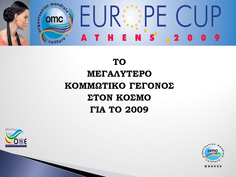 O Πανευρωπαϊκός Διαγωνισμός OMC Europe Cup είναι το μεγαλύτερο σε ενδιαφέρον γεγονός παγκοσμίως για το 2009.