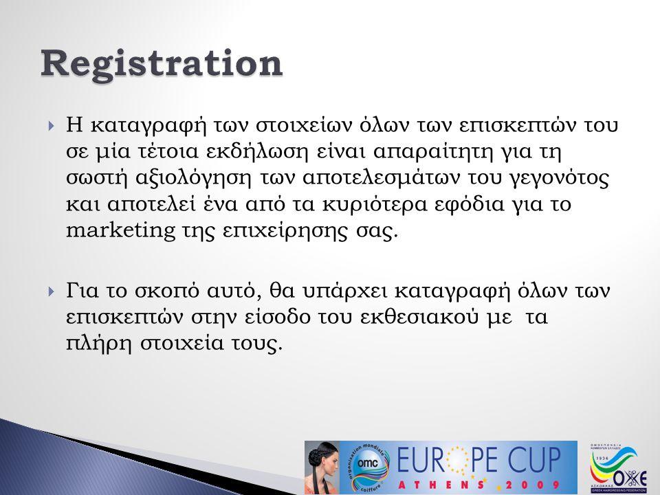  H καταγραφή των στοιχείων όλων των επισκεπτών του σε μία τέτοια εκδήλωση είναι απαραίτητη για τη σωστή αξιολόγηση των αποτελεσμάτων του γεγονότος και αποτελεί ένα από τα κυριότερα εφόδια για το marketing της επιχείρησης σας.