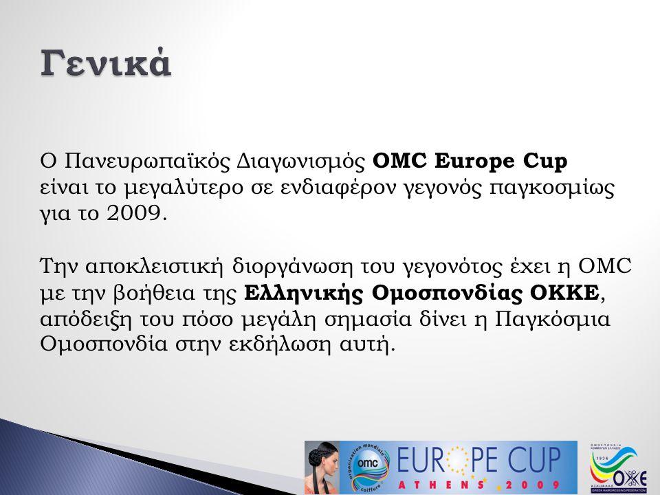 O Πανευρωπαϊκός Διαγωνισμός OMC Europe Cup είναι το μεγαλύτερο σε ενδιαφέρον γεγονός παγκοσμίως για το 2009. Την αποκλειστική διοργάνωση του γεγονότος