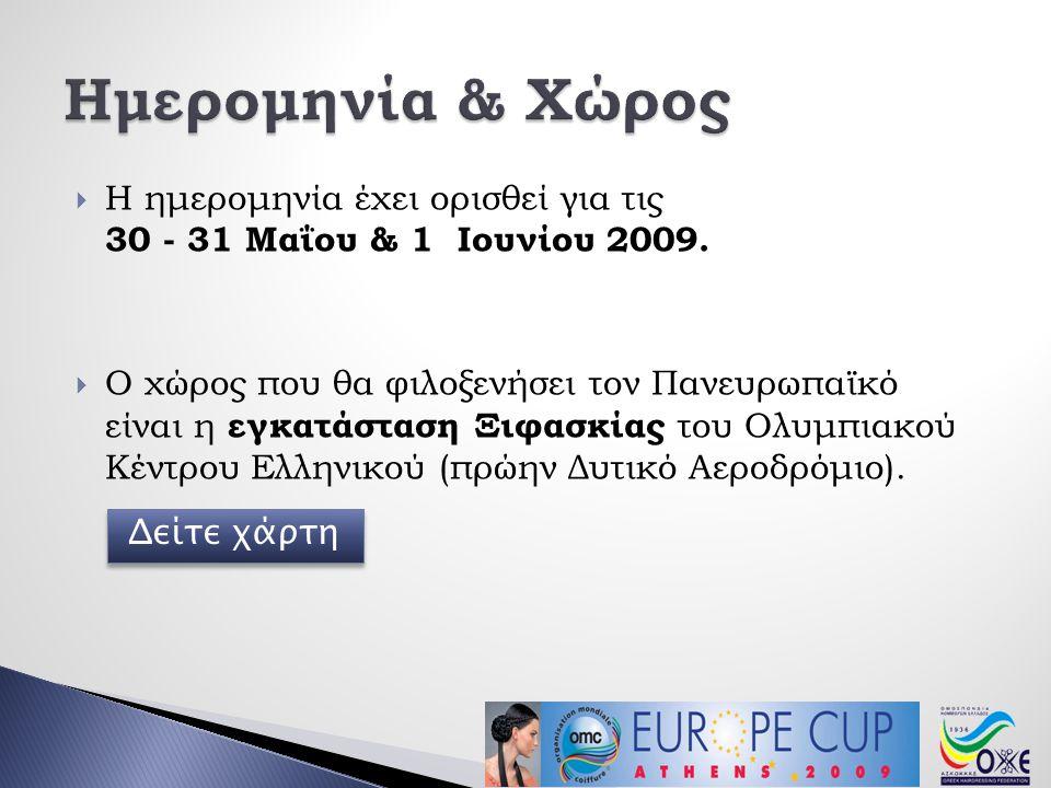  Η ημερομηνία έχει ορισθεί για τις 30 - 31 Μαΐου & 1 Ιουνίου 2009.  Ο χώρος που θα φιλοξενήσει τον Πανευρωπαϊκό είναι η εγκατάσταση Ξιφασκίας του Ολ