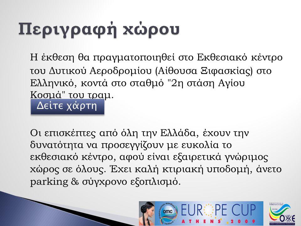 Η έκθεση θα πραγματοποιηθεί στο Εκθεσιακό κέντρο του Δυτικού Αεροδρομίου (Αίθουσα Ξιφασκίας) στο Ελληνικό, κοντά στο σταθμό 2η στάση Αγίου Κοσμά του τραμ.