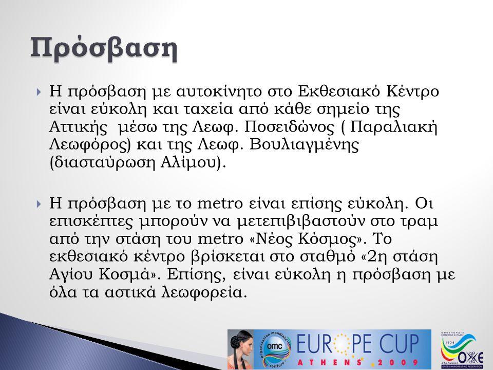  Η πρόσβαση με αυτοκίνητο στο Εκθεσιακό Κέντρο είναι εύκολη και ταχεία από κάθε σημείο της Αττικής μέσω της Λεωφ. Ποσειδώνος ( Παραλιακή Λεωφόρος) κα